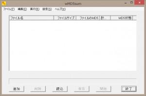 wMD5sum_1