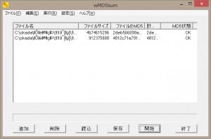 wMD5sum_5